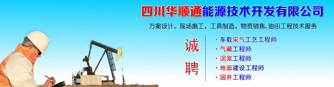 四川华顺通能源技术开发有限公司
