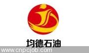 西安均德贝博app手机版工程技术有限公司企业标识
