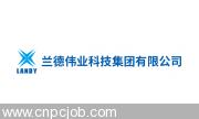 兰德伟业科技集团有限公司企业标识